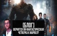 [Блог] Вернется ли фантастическая четверка к Марвел