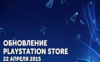 Обзор обновления PlayStation Store – 22 апреля 2015