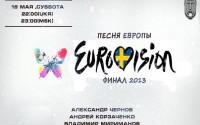 Смотрим Евровидение 2013 вместе с КиНаТаНом!