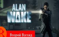 Второй Взгляд — Alan Wake (2010)