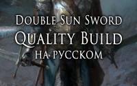 Dark Souls 2 — Double Sun Sword Quality Build