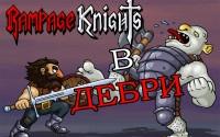 В Дебри — Rampage Knights