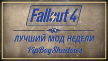 Fallout 4: Лучший мод недели — PipBoyShadows