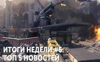 Итоги недели #6 – Black Ops 3, Mad Max, Silent Hill PT, Destiny DLC