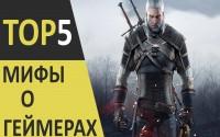 ТОП 5 — Мифы о геймерах