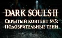 Dark Souls 2: Скрытый контент #3 — Подозрительные тени