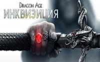 Dragon Age: Инквизиция — старт предзаказов!