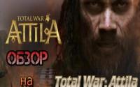 Обзор: Attila Total War