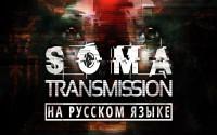 SOMA: Transmission — весь фильм на русском языке