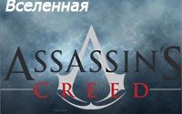 Вселенная Assassin's Creed [minUPD 13.06.14]