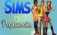 Sims против Реальности