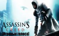 Актеры дубляжа Assassin's Creed