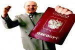 В интернет по паспорту…