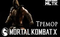 Mortal Kombat X Tremor (Тремор) Видео