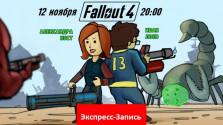 Fallout 4 Что же никогда не меняется [Экспресс-Запись]