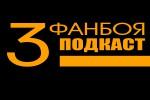 Подкаст «3 фанбоя»: Выпуск Второй: Гейб, Консоли и Ванга-Стайл 2013 года