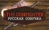 The Gunfighter (Русская озвучка)