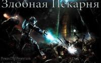Аудио-подкаст «Злобная ПеКарня» — Dead Space