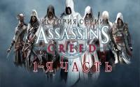 История серии ASSASSIN'S CREED(1-я часть)