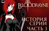 История серии BloodRayne. Часть 3