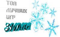 Топ Лучших игр Зимы 2013. Play List