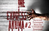 The ЭКСПРЕСС-AKUMA #2. [Ад, жопа сатаны, 6 глава]