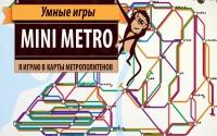 Mini Metro. Я играю в карты метрополитенов