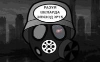 Разум Шепарда (Эпизод 15)