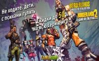 Borderlands: скидки до 50% на игру и DLC!