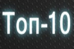 [Видеоитоги] Топ-10 самых ожидаемых игр 2013 года по версии пользователей блогов StopGame.ru