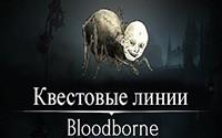 10 Квестовых линий в Bloodborne