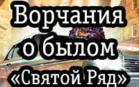 Ворчания о былом №1 «Святой ряд»