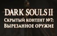 Dark Souls 2: Скрытый контент #7 — Вырезанное оружие