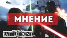 Обзор на Star Wars: Battlefront (Мнение автора)