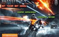 Стрим по battlefield 3: End Game от студии КиНаТаН (ЗАкончили)