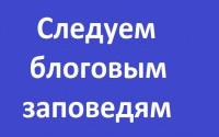Идеальный блог мечты по заветам друже Владислава Дунаева.