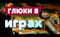 УБОЙНЫЕ БАГИ из Игр — GTA V, Battlefild 4, DayZ, FIFA, Sniper Elite 3