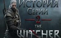 История серии The Witcher, часть 2. Текстовая и видео-версия.