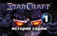 История серии StarCraft