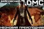 VideoGameBlog: DmC — Неоновая Преисподняя