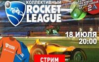 Rocket League: Пеле на колесах [Экспресс-Запись]