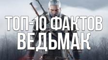 Топ-10 Фактов — Ведьмак!
