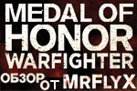 Medal of Honor Warfighter — Видеообзор + Текст.
