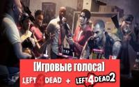 Актеры дубляжа Left 4 Dead & Left 4 Dead 2