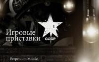 История консолей СССР Видео