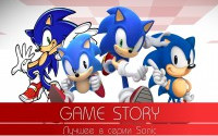 Лучшее из серии Sonic. Game Story.