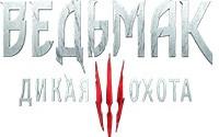 37 минут геймплея на русском — Ведьмак 3: Дикая Охота