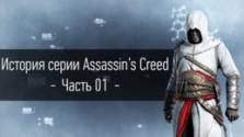 История серии Assassin's Creed | Часть 01