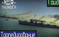 War Thunder | Торпедирование в Исторических Боях