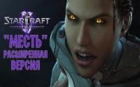 Месть — Расширенный Ролик StarCraft 2 Heart of the Swarm